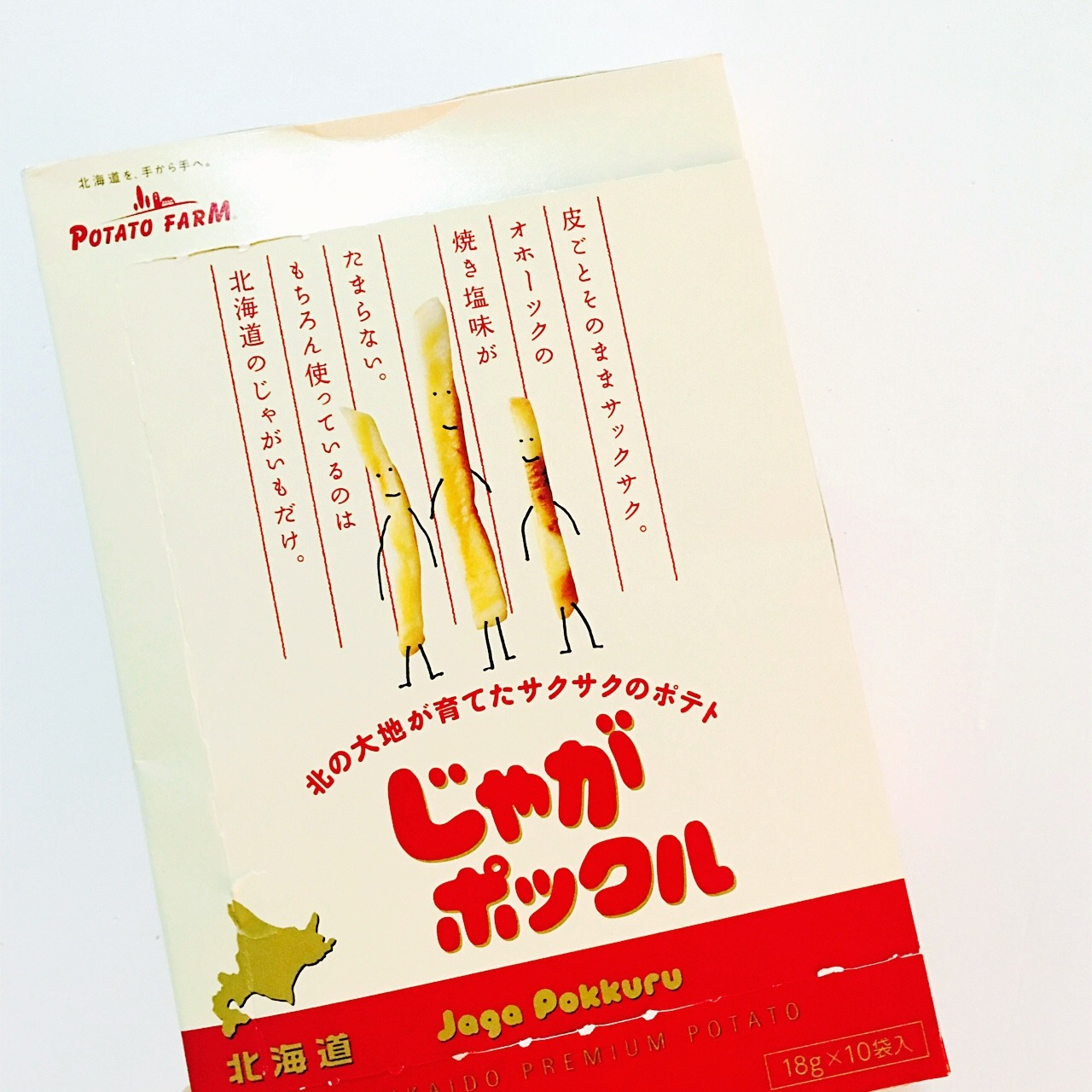 『来自北海道的美味薯条』超人气的薯条三兄弟
