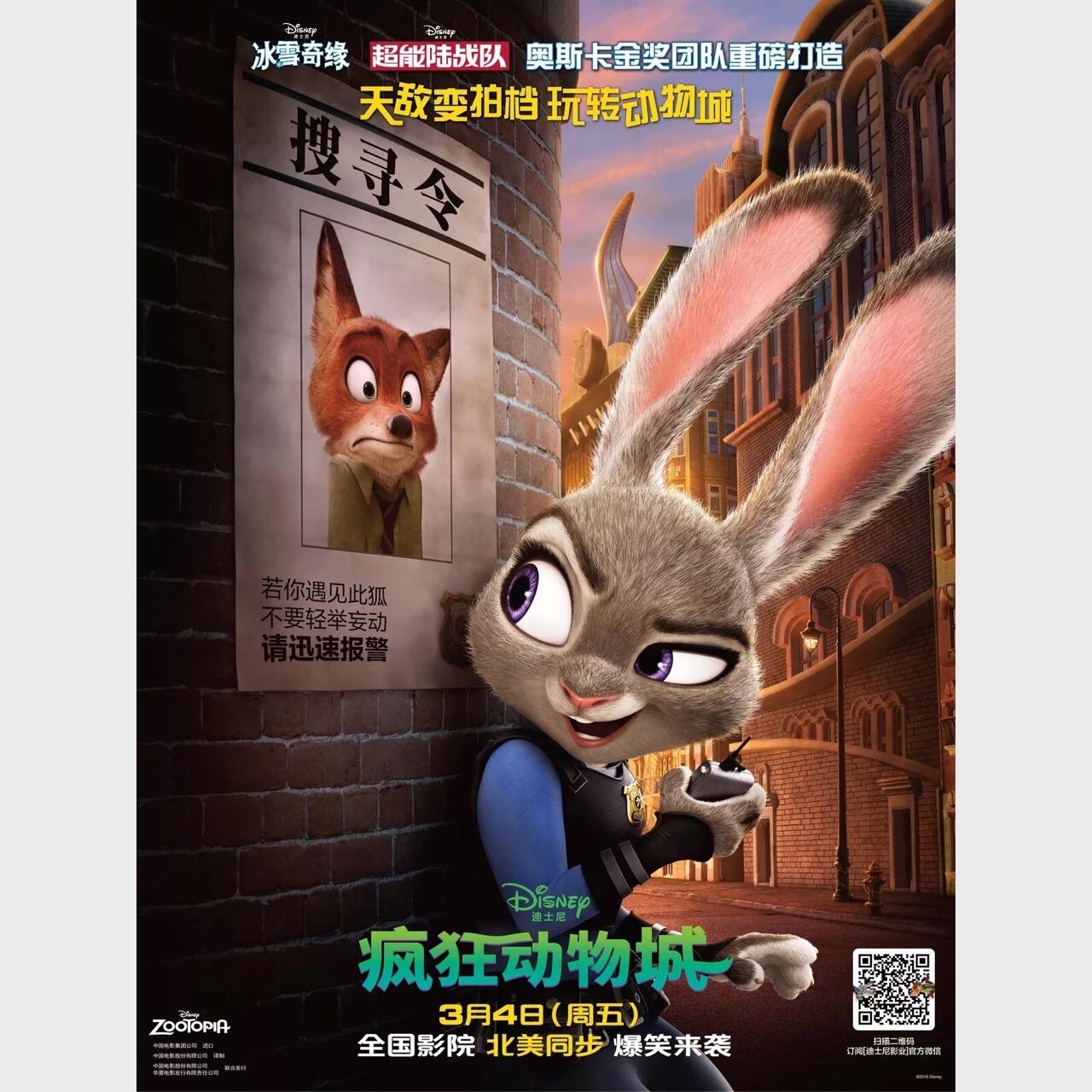 疯狂动物城 #超级推荐# 去电影院看了三遍的好电影,三遍都是中文配音。这样的动画电影下线以后就很难找到中文配音或者港台配音的版本了。这回的中文版是季冠霖+张震的组合,比较完美。近年来很多动画片喜欢找当红明星配音,也是一个不错的选择。《神偷奶爸2》的邓超+森碟、《功夫熊猫3》的黄磊+杨幂,《疯狂原始人》的梁家辉+范晓萱+黄晓明,《怪物大学》的何炅+徐峥,还有早几年《料理鼠王》谢娜+何炅(港台版是王心凌+张栋梁),《海底总动员》的张国立+徐帆,都非常非常精彩! 言归正传,大爱这部电影的立意和象征性,剧情对于