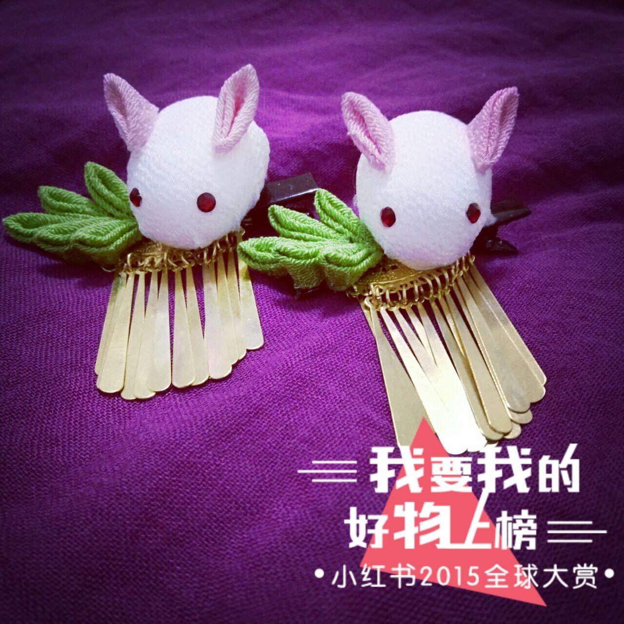 原创萌兔流苏发夹_价格_怎么样_纯手工制作 萌萌哒的兔子加上绿叶陪