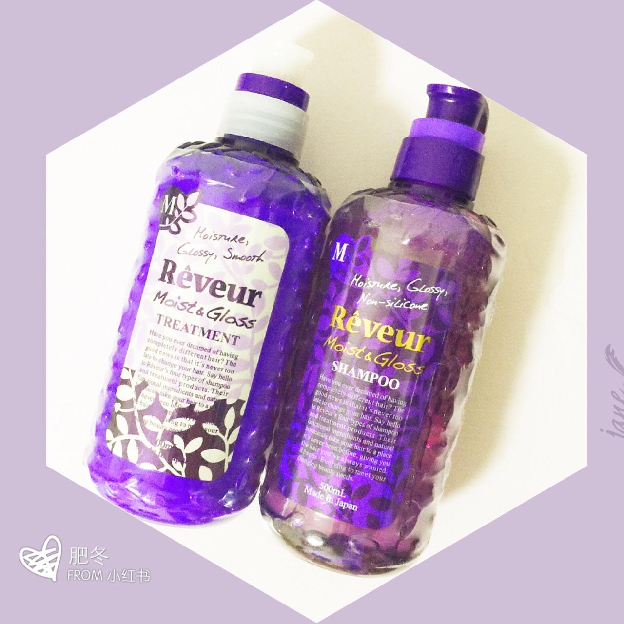 reveur 紫色洗护套装