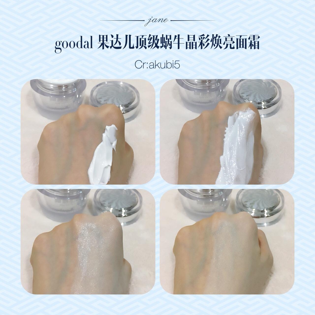 """93滕雨佳推荐的""""clio素颜霜""""——果达儿顶级蜗牛晶"""