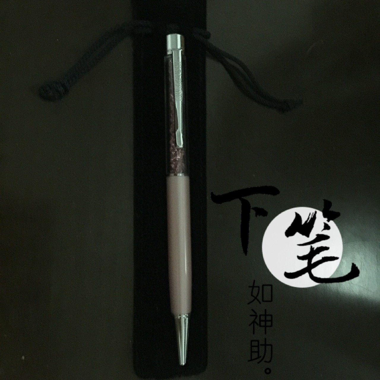 圆珠笔[么么哒][么么哒][么么哒]据说可以招桃花哦