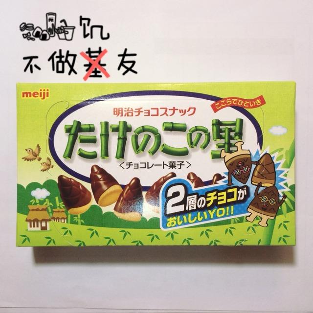 明治蘑菇山和竹笋村巧克力饼干,据说很多日本人从小吃到大,蘑菇山是
