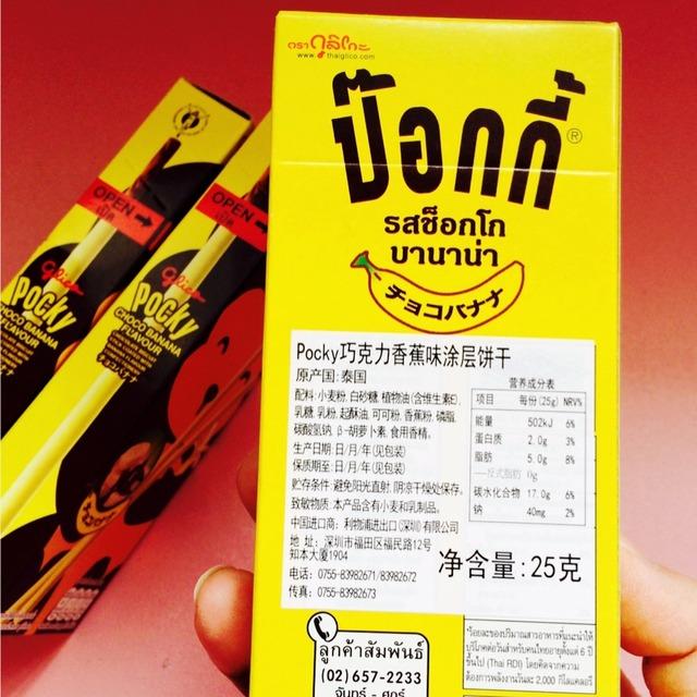 泰国必败的巧克力棒萌萌的小猴包装很可爱、很爱在小红薯上买吃的、价钱很实惠、28元5盒绝对一次吃个够、不用出门就能买到各国零食、香蕉口味很浓很像小时候吃的香蕉口味的冰淇淋跟韩国的香蕉牛奶饮料也很像 喜欢的薯粉赶紧下手买吧!