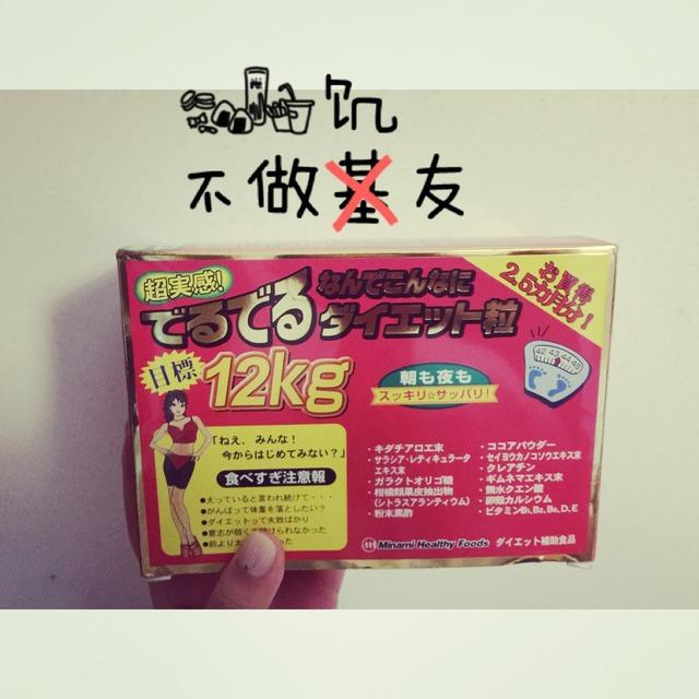 minami减肥_minami氨基酸减肥丸红色版75袋