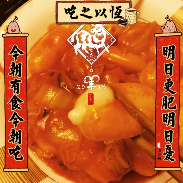 美食上拉手,韩国我要,diy对联,羊年专薯美食,咸阳美食团购精选韩国网图片