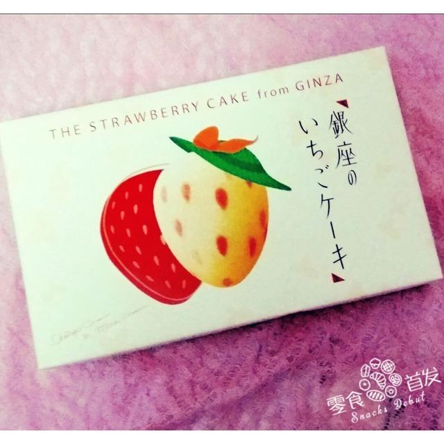 日本#银座の草莓蛋糕