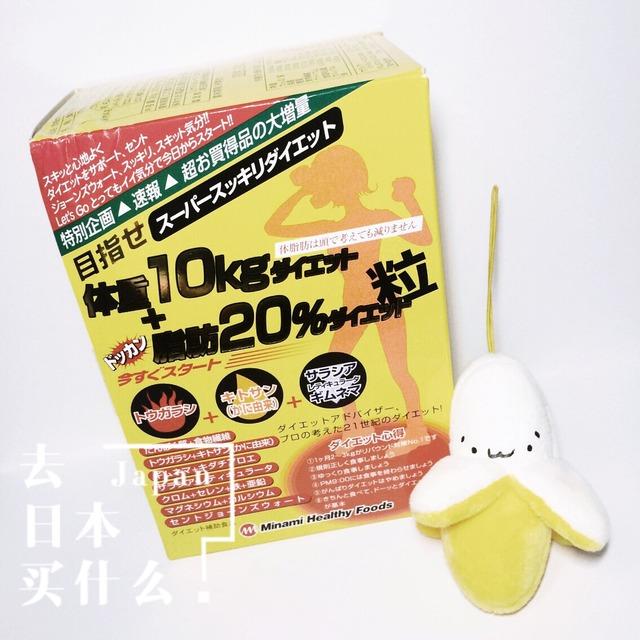 minami减肥_[害羞r]新年要变瘦之minami氨基酸瘦身纤体丸