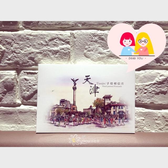 天津手绘明信片