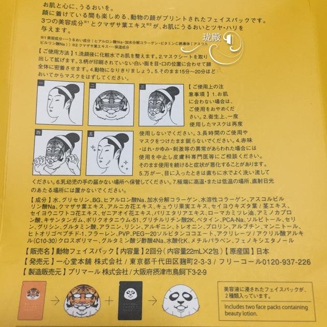 日本一心堂动物面膜